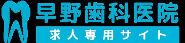 早野歯科医院 岐阜県大垣市 JR荒尾駅が最寄り・大垣西ICから車で5分