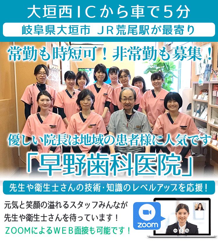 常勤も時短可!非常勤も募集!優しい院長は地域の患者様に人気です「早野歯科医院」是非、お気軽に見学にお越し下さい!